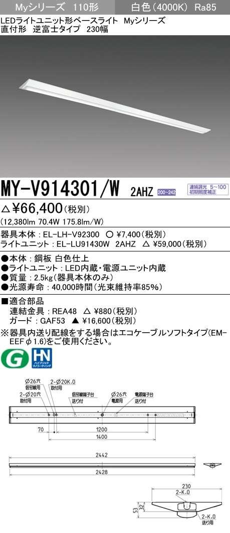 MY-V914301 W2AHZ