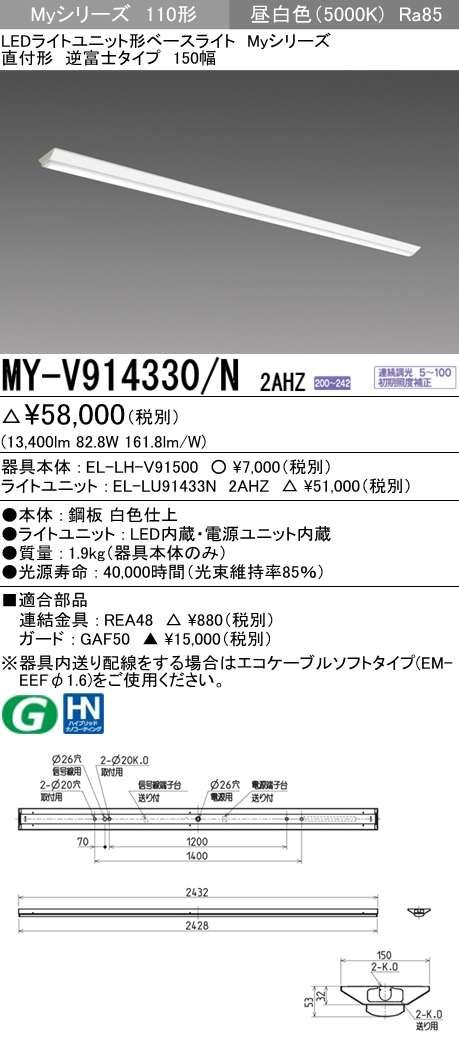 MY-V914330 N2AHZ