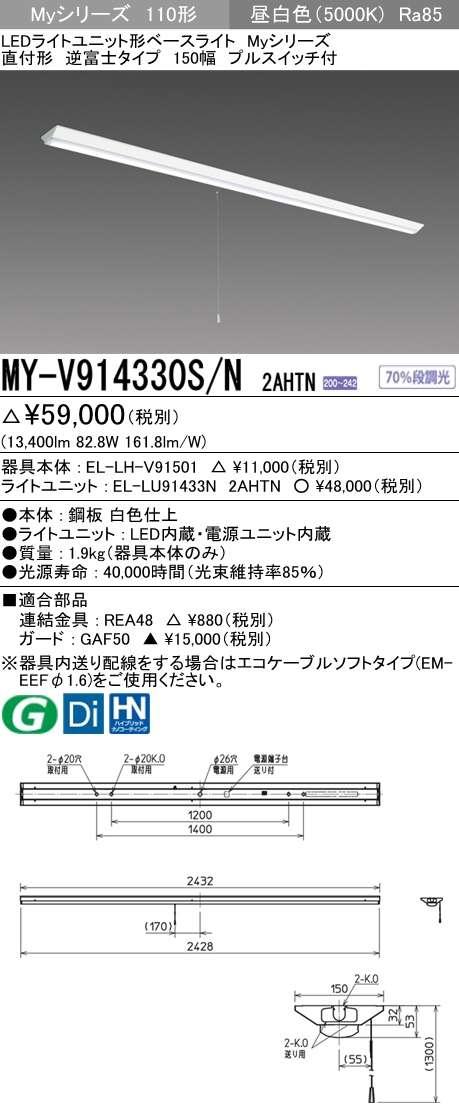 MY-V914330S N2AHTN