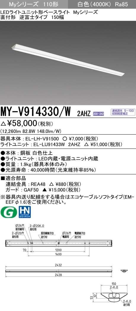 MY-V914330 W2AHZ