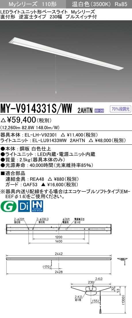 MY-V914331S WW2AHTN