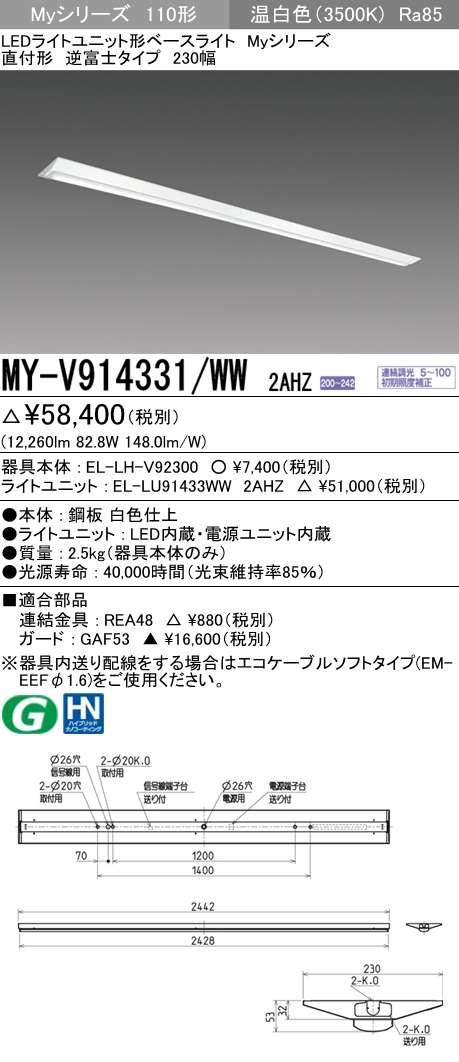 MY-V914331 WW2AHZ