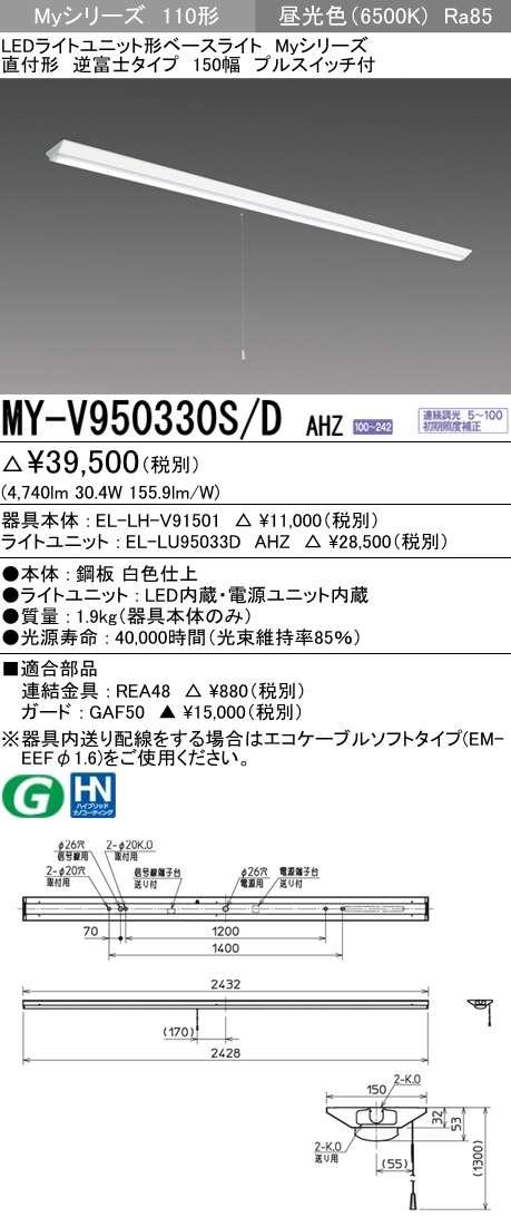 MY-V950330S DAHZ