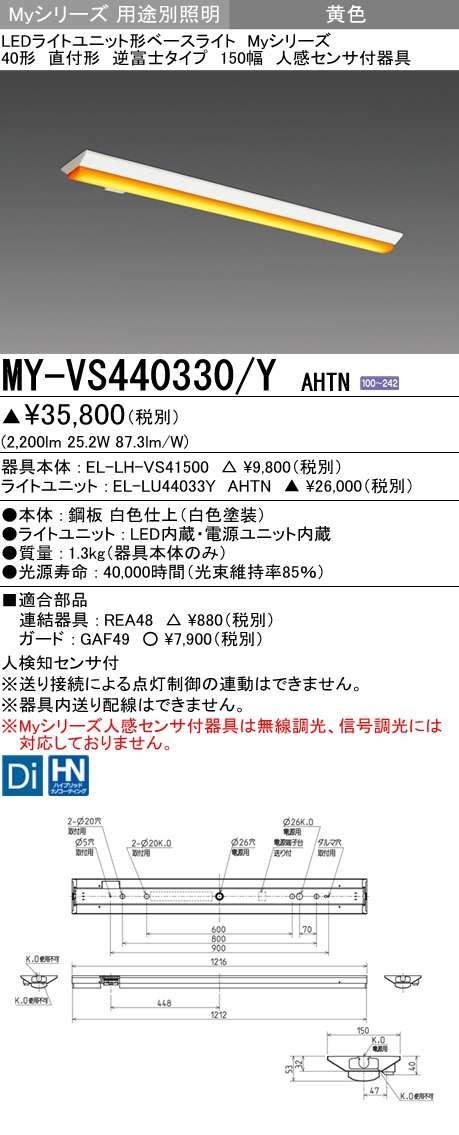 MY-VS440330 YAHTN