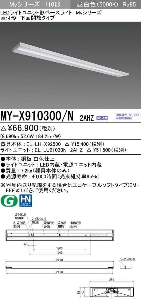 MY-X910300 N2AHZ