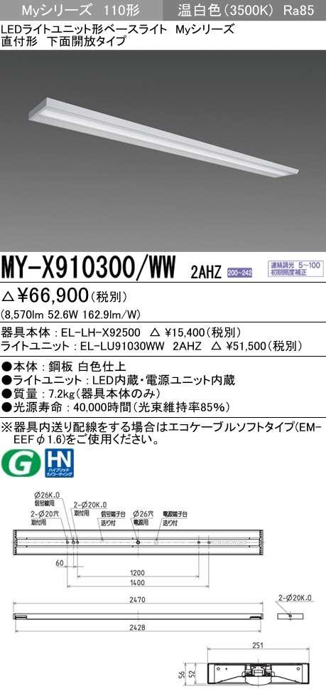 MY-X910300 WW2AHZ