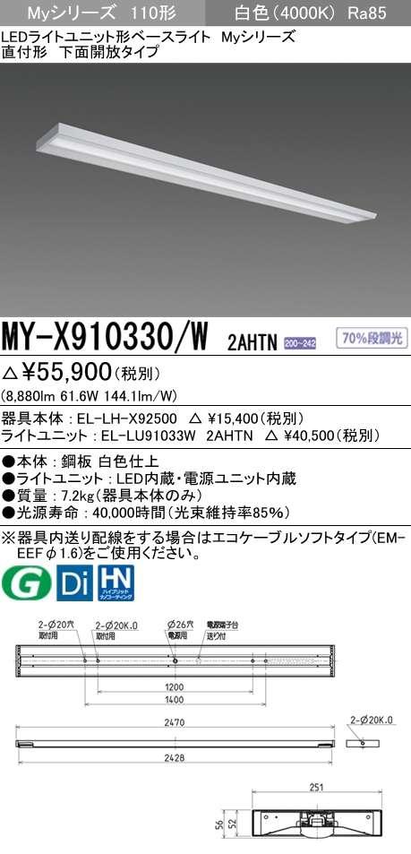 MY-X910330 W2AHTN