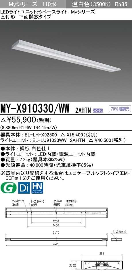 MY-X910330 WW2AHTN