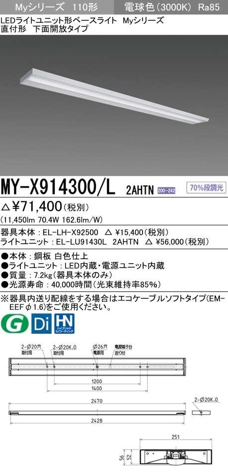 MY-X914300 L2AHTN