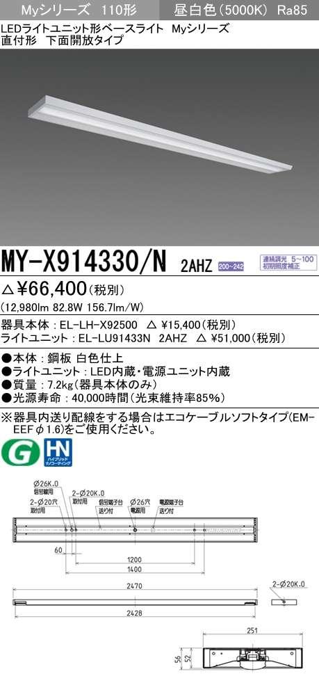 MY-X914330 N2AHZ