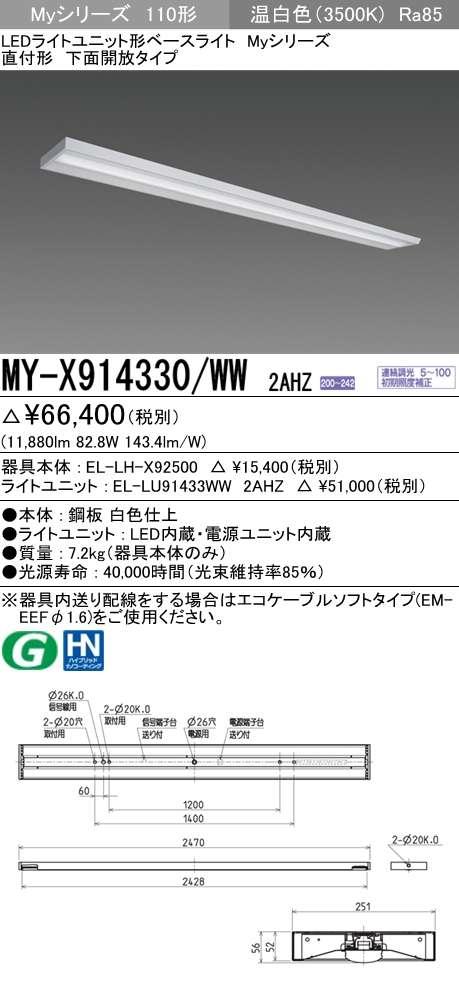 MY-X914330 WW2AHZ