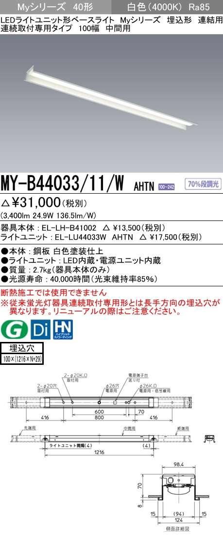 MY-B44033 11 WAHTN