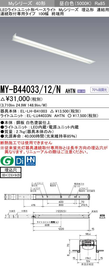 MY-B44033 12 NAHTN