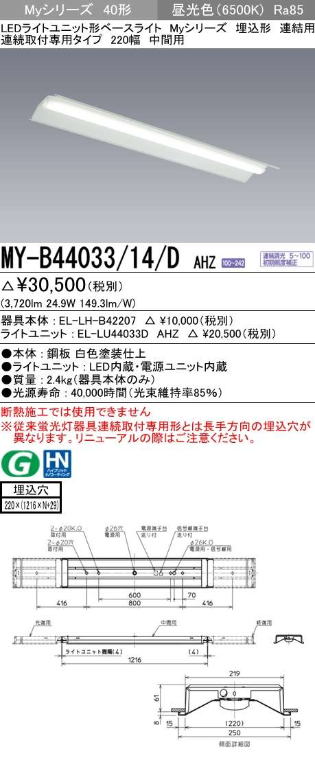 MY-B44033 14 DAHZ