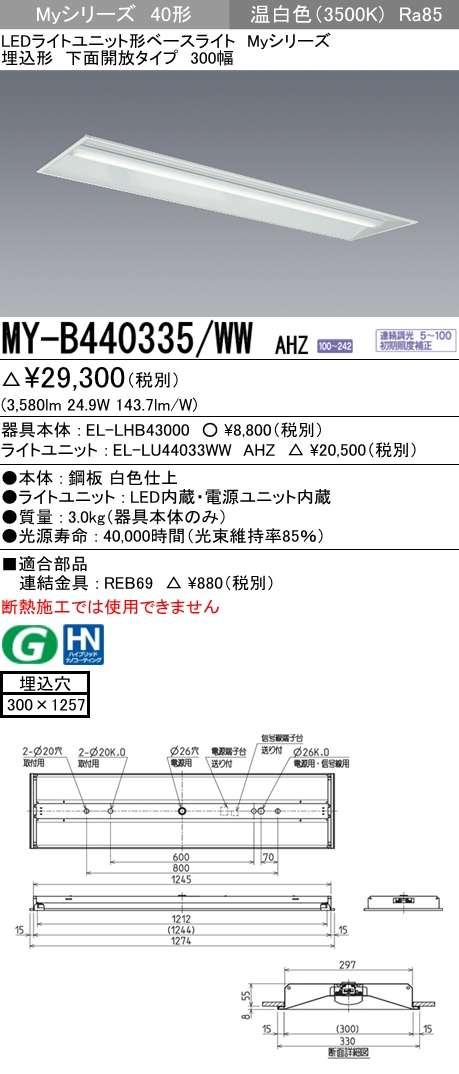MY-B440335 WWAHZ