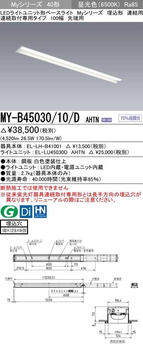 MY-B45030 10 DAHTN