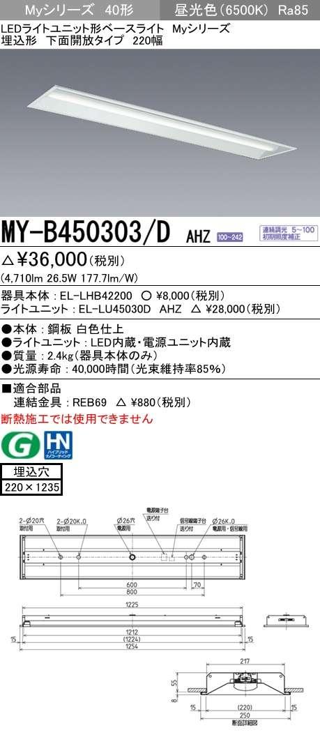 MY-B450303 DAHZ