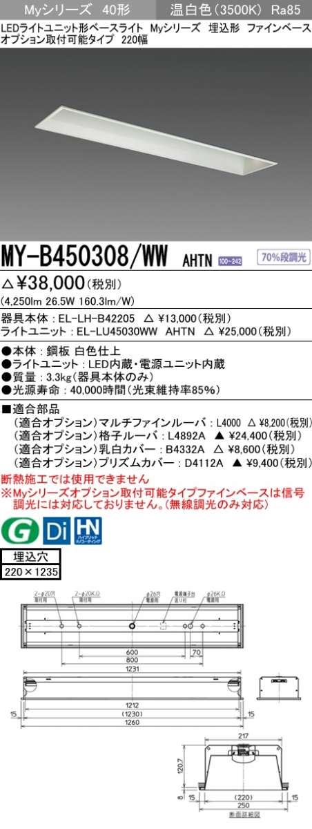 MY-B450308 WWAHTN