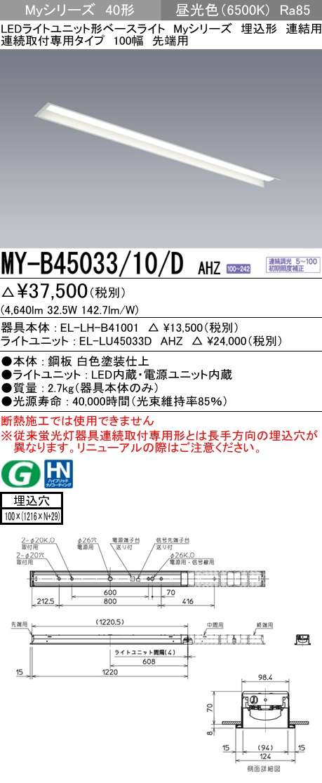 MY-B45033 10 DAHZ