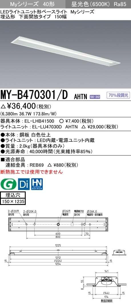 MY-B470301 DAHTN