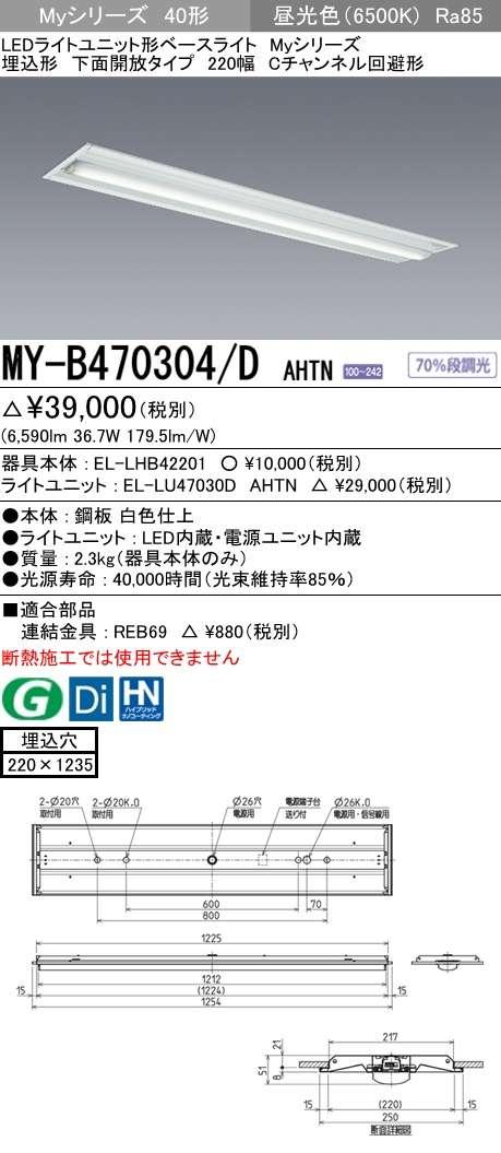 MY-B470304 DAHTN