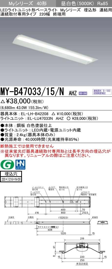 MY-B47033 15 NAHZ