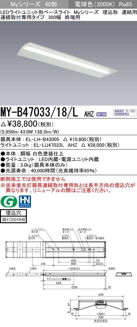 MY-B47033 18 LAHZ