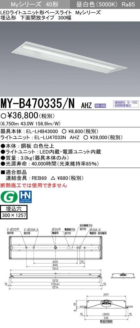 MY-B470335 NAHZ