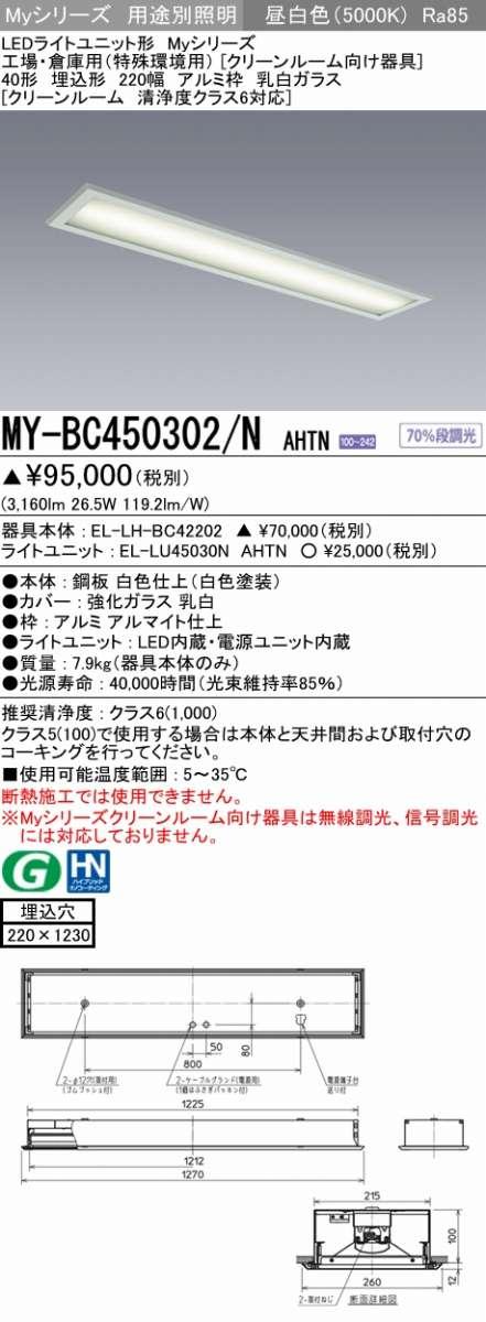 MY-BC450302 NAHTN