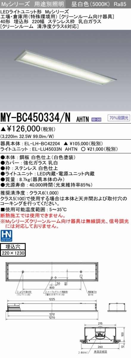 MY-BC450334 NAHTN