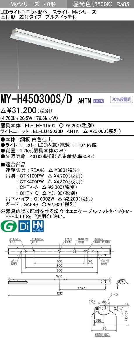 MY-H450300S DAHTN