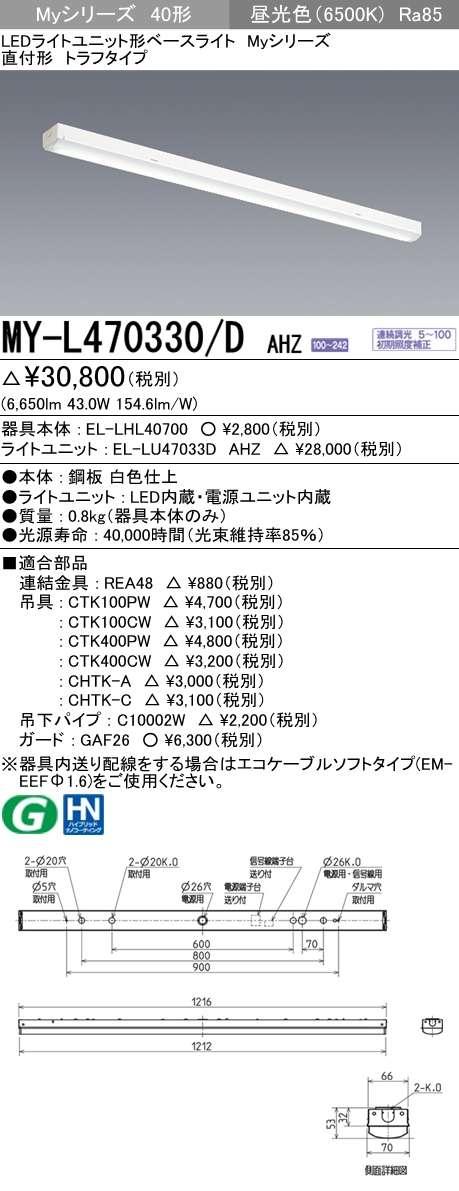 MY-L470330 DAHZ
