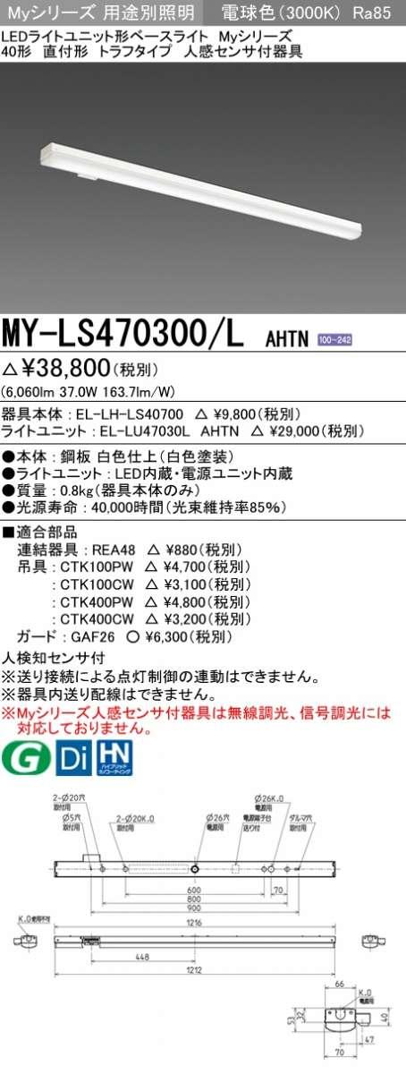 MY-LS470300 LAHTN