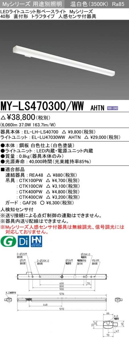 MY-LS470300 WWAHTN