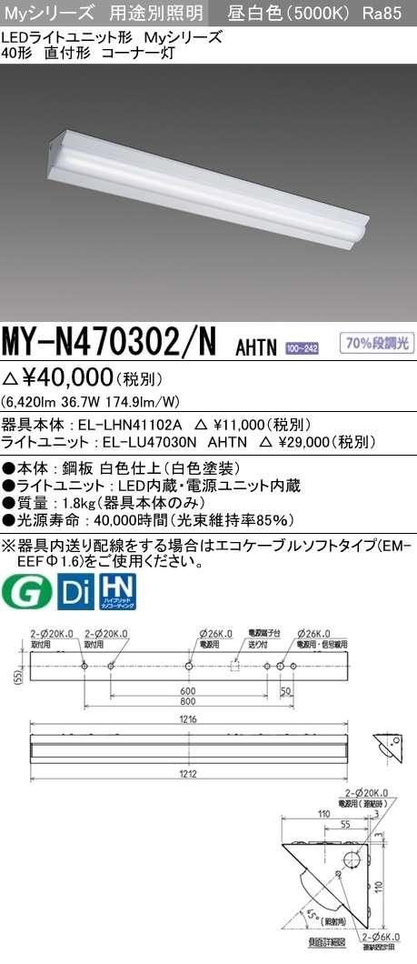 MY-N470302 NAHTN