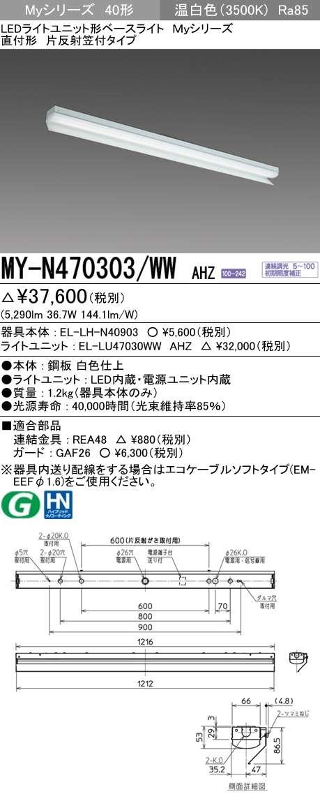 MY-N470303 WWAHZ