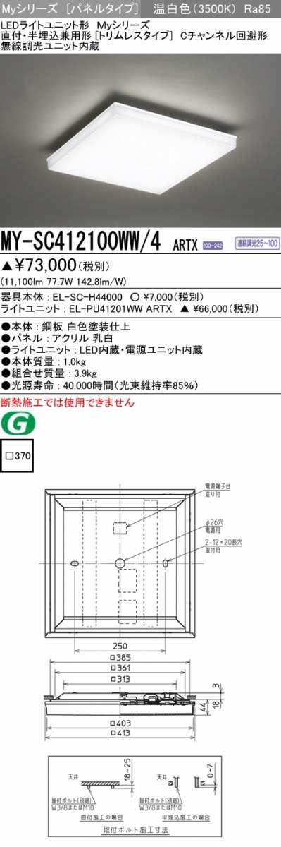 MY-SC412100WW 4ARTX