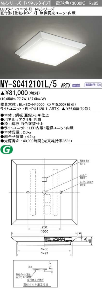 MY-SC412101L 5ARTX