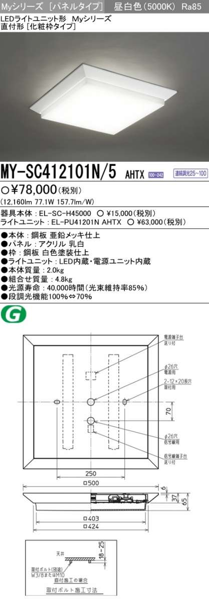 MY-SC412101N 5AHTX
