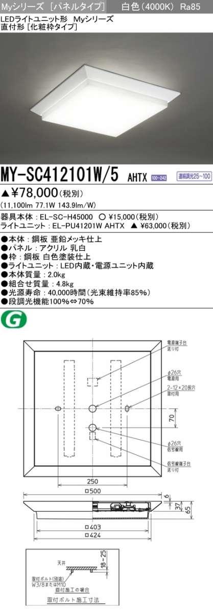 MY-SC412101W 5AHTX