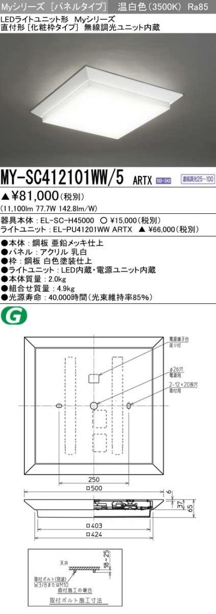 MY-SC412101WW 5ARTX