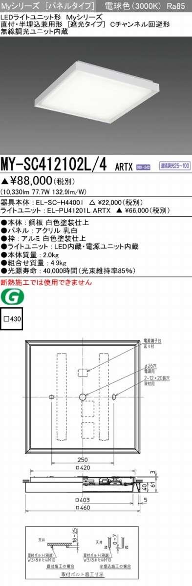 MY-SC412102L 4ARTX