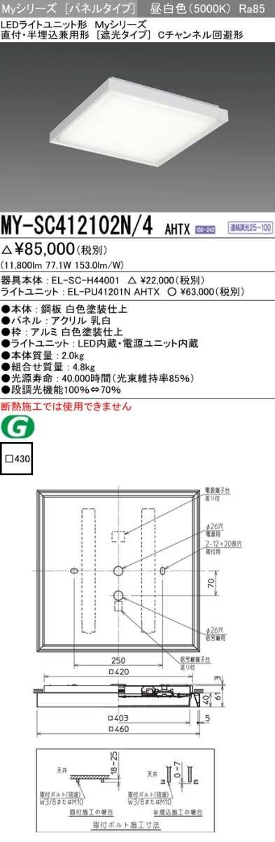 MY-SC412102N 4AHTX