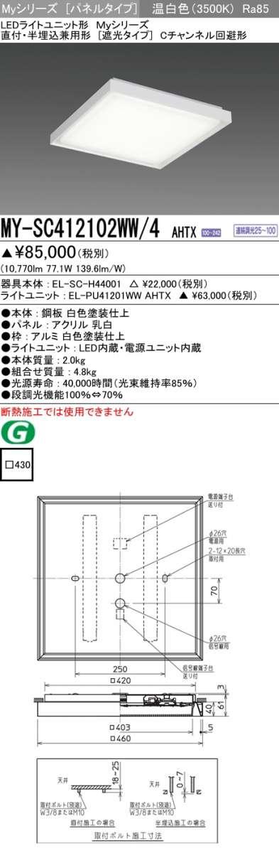 MY-SC412102WW 4AHTX