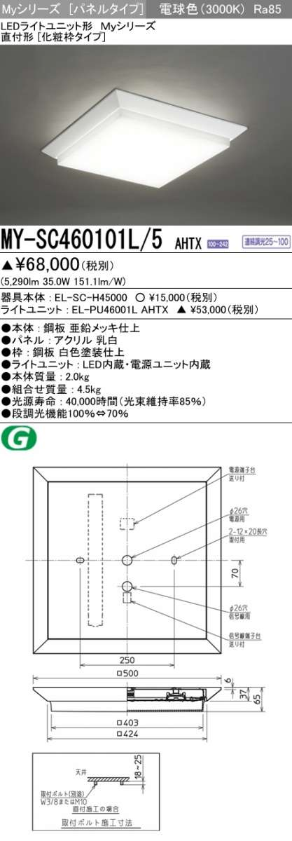 MY-SC460101L 5AHTX