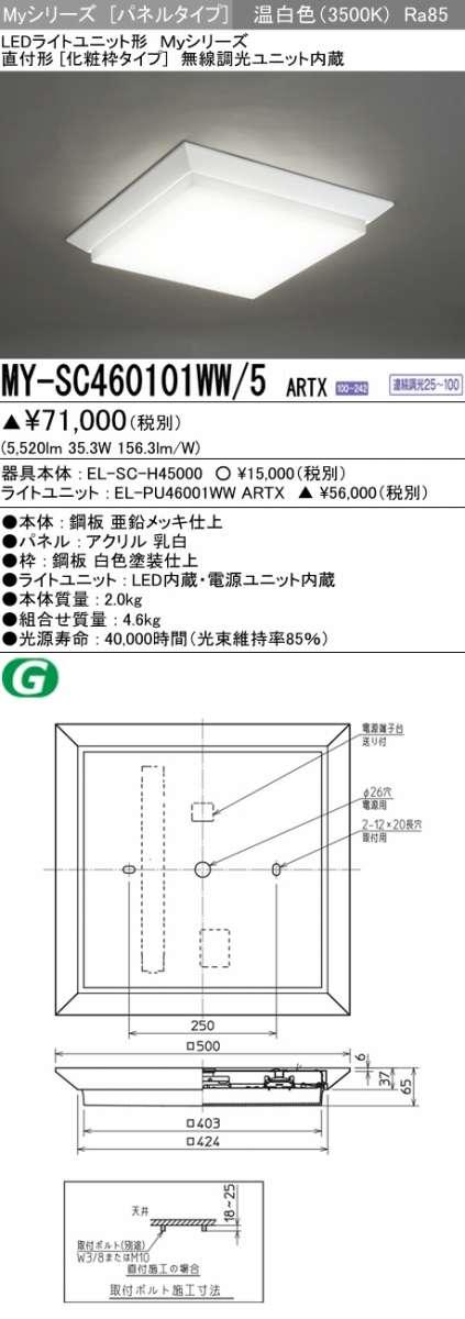 MY-SC460101WW 5ARTX