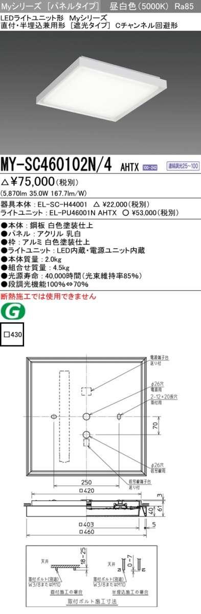 MY-SC460102N 4AHTX
