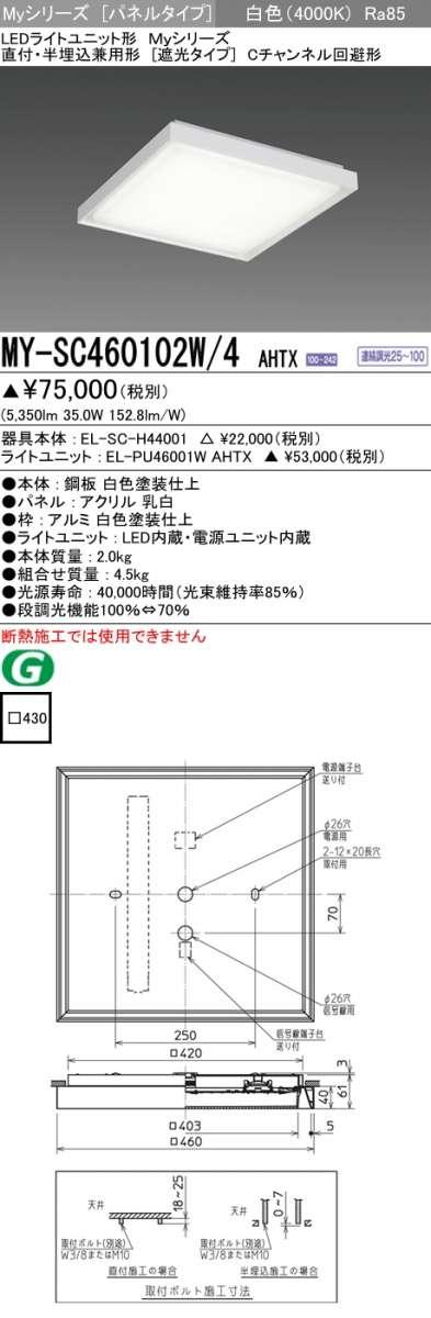 MY-SC460102W 4AHTX
