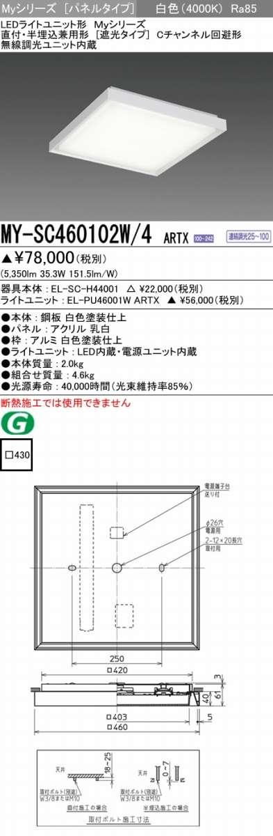 MY-SC460102W 4ARTX