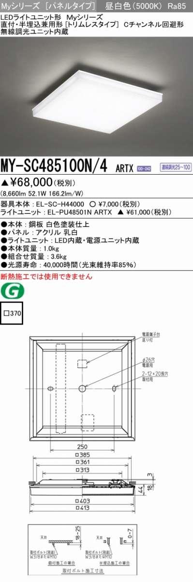 MY-SC485100N 4ARTX